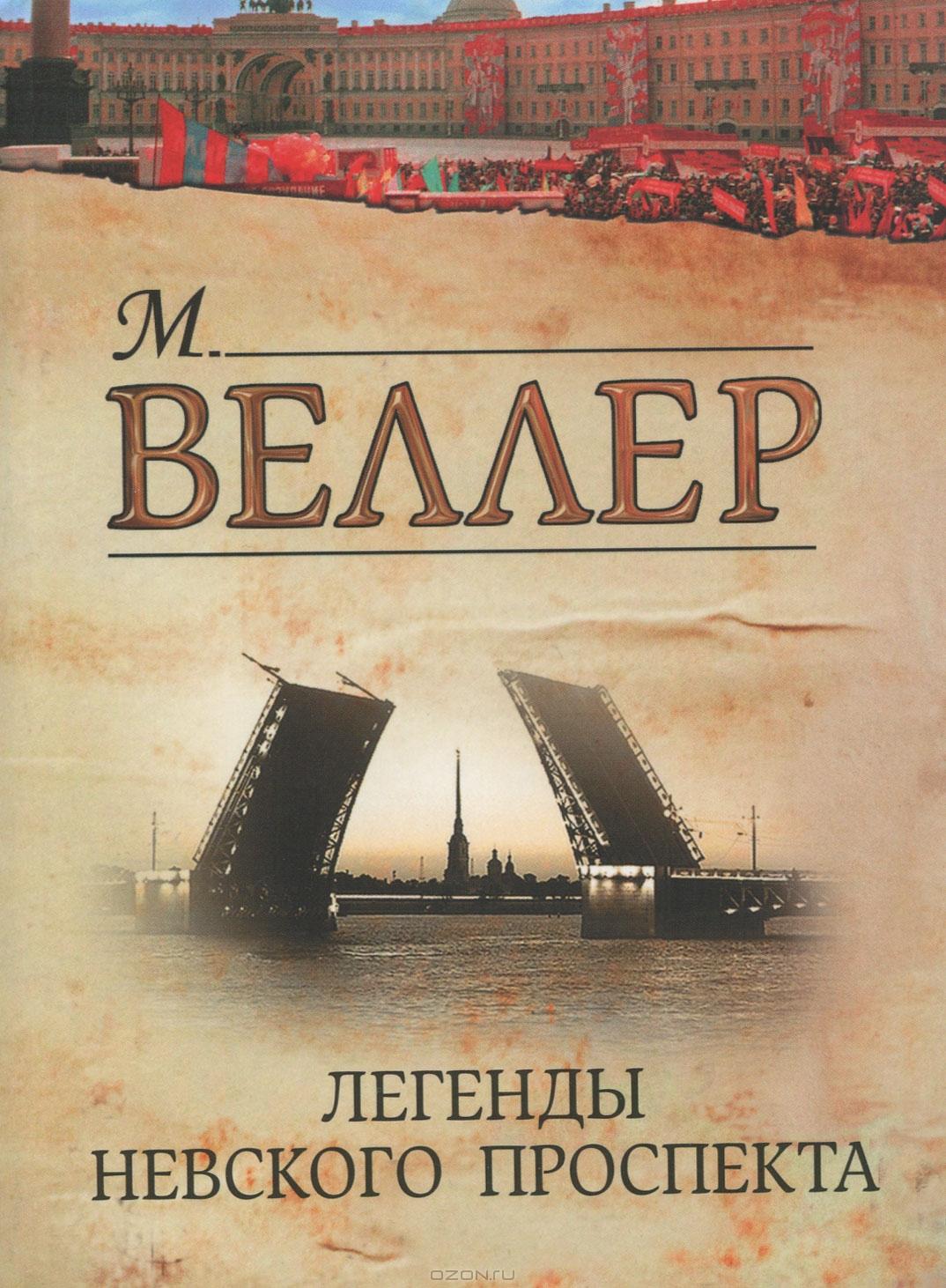 Скачать книгу веллера легенды невского проспекта