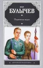 Кир Булычёв - Подземелье ведьм