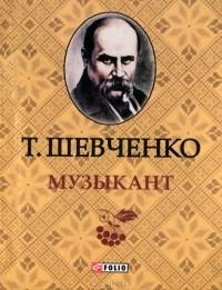 Тарас Шевченко - Музыкант