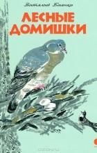 В. В. Бианки - Лесные домишки (сборник)