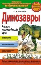 Ю. К. Школьник - Динозавры. Ящеры мезозойской эры