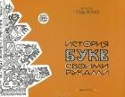 Светлана Прудовская - История букв своими руками