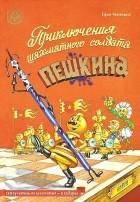 Ефим Чеповецкий - Приключения шахматного солдата Пешкина. Твоя шахматная азбука (комплект из 2 книг)