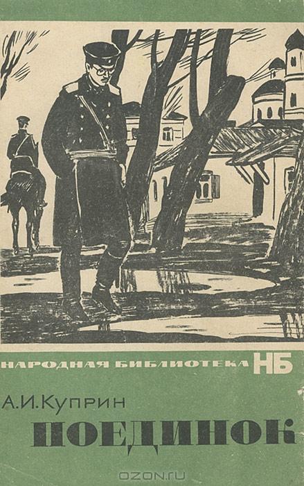 Куприи служба в 46 днепровском пехотном полку