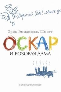 Эрик-Эмманюэль Шмитт - Оскар и Розовая Дама и другие истории (сборник)