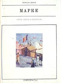 Марсель Марке - Марке