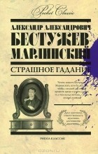Александр Александрович Бестужев-Марлинский - Страшное гадание (сборник)