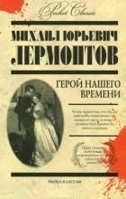 Михаил Юрьевич Лермонтов - Герой нашего времени
