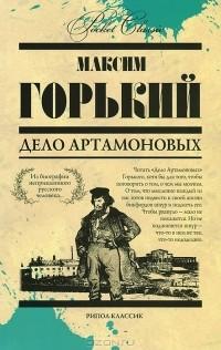 Максим Горький - Дело Артамоновых