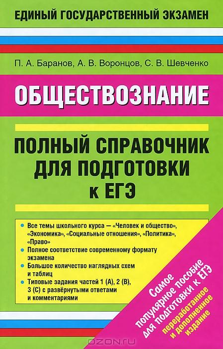 Обществознание 11 класс кравцов русское слово скачать книгу год издания
