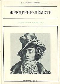 Е.Л. Финкельштейн - Фредерик-Леметр