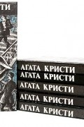 Агата Кристи - Агата Кристи. Произведения разных лет в шести томах (сборник)