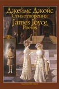 Джеймс Джойс - Стихотворения / Poems
