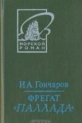 """И. А. Гончаров - Фрегат """"Паллада"""". В двух томах. Том 2"""