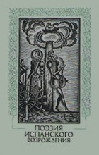 без автора - Поэзия испанского Возрождения