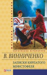 Володимир Винниченко - Записки Кирпатого Мефістофеля