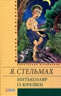 Ярослав Стельмах - Митькозавр iз Юрківки (сборник)