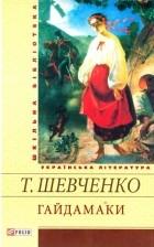 Тарас Шевченко - Гайдамаки (сборник)