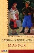 Григорій Квітка-Основ'яненко - Маруся (сборник)
