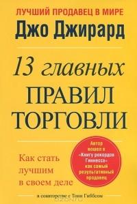 Джо Джирард - 13 главных правил торговли