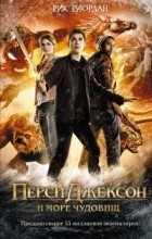 Рик Риордан - Перси Джексон и море чудовищ