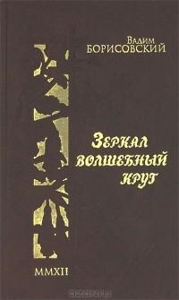 Вадим Борисовский - Зеркал волшебный круг (+ DVD-ROM)