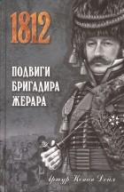 Артур Конан Дойл - Подвиги бригадира Жерара (сборник)