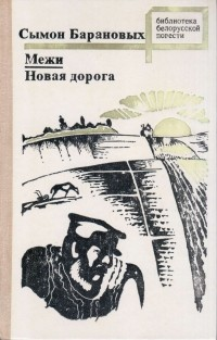Сымон Барановых - Межи. Новая дорога