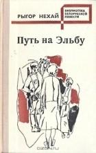 Рыгор Нехай - Путь на Эльбу