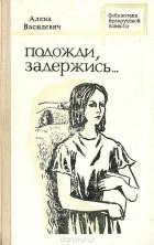 Алена Васілевіч - Подожди, задержись... (сборник)