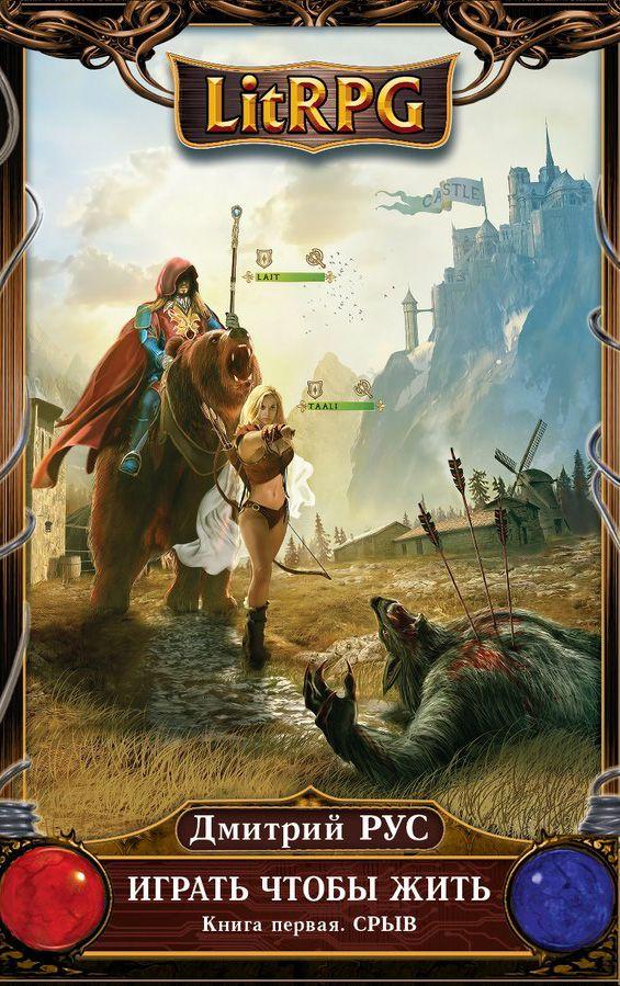 Обложка книги Дмитрия Руса Играть чтобы жить