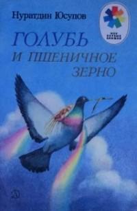 Нуратдин Юсупов - Голубь и пшеничное зерно