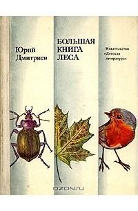 дмитриев ю кто в лесу живет что в лесу растет читать