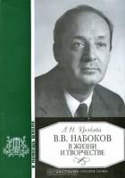 Л. Н. Целкова - В. В. Набоков в жизни и творчестве