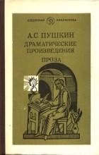 Александр Пушкин - Драматические произведения. Проза (сборник)