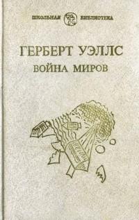 Герберт Уэллс - Война миров. Романы и рассказы (сборник)