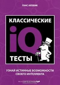 Ганс Айзенк - Классические IQ тесты