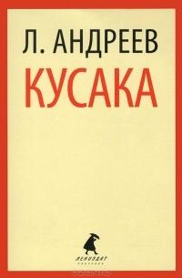 Леонид Андреев - Кусака (сборник)