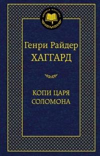 Генри Райдер Хаггард - Копи царя Соломона (сборник)