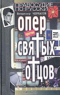Владимир Черкасов-Георгиевский - Опер против