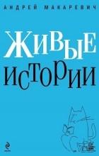 Андрей Макаревич - Живые истории (сборник)