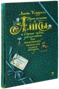 Льюис Кэрролл - Приключения Алисы в Стране чудес, рассказанные для маленьких читателей самим автором