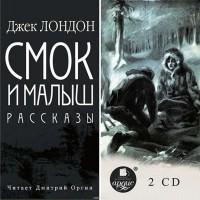 Джек Лондон - Смок и Малыш (аудиокнига MP3 на 2 CD) (сборник)
