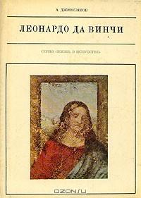 А. Дживелегов - Леонардо да Винчи