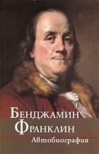 Бенджамин Франклин - Автобиография