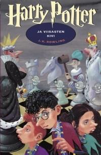 J. K. Rowling - Harry Potter ja viisasten kivi
