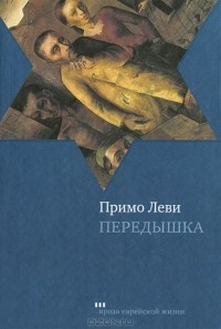 Примо Леви - Передышка
