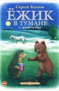 Сергей Козлов - Ежик в тумане и другие сказки (сборник)