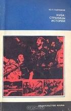 Ю. П. Гавриков - Куба: страницы истории