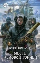 Юрий Погуляй - Месть Ледовой Гончей